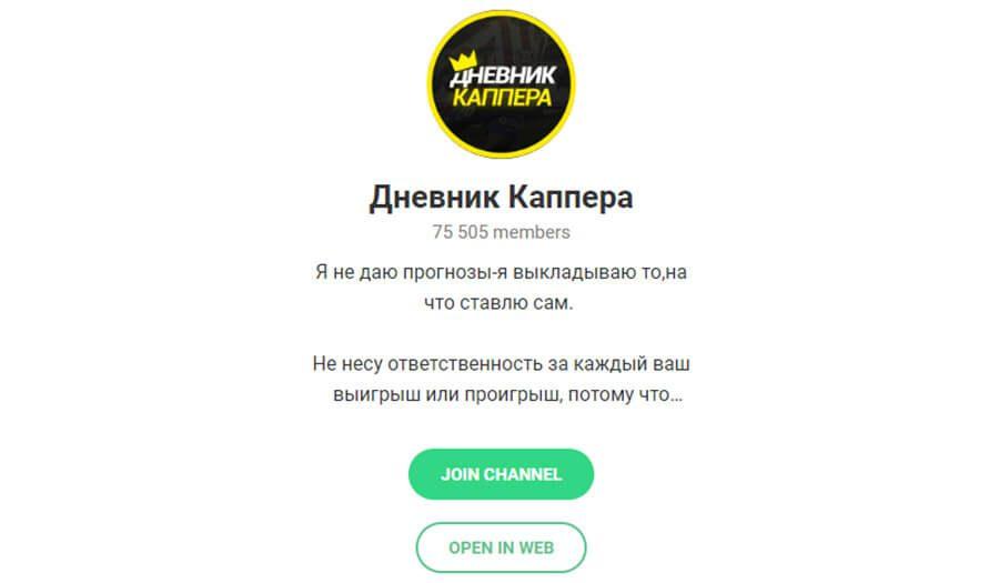 Телеграм канал Дневник Каппера(Основатель Иван Дроздов)