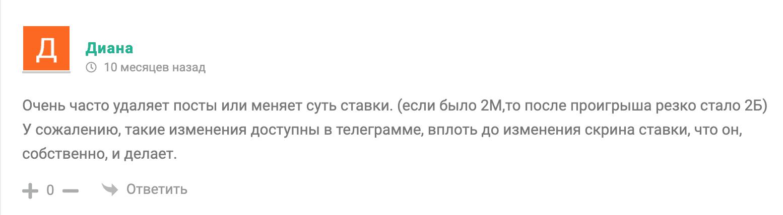 Отзывы о работе каппера Дневник Каппера(Основатель Иван Дроздов)