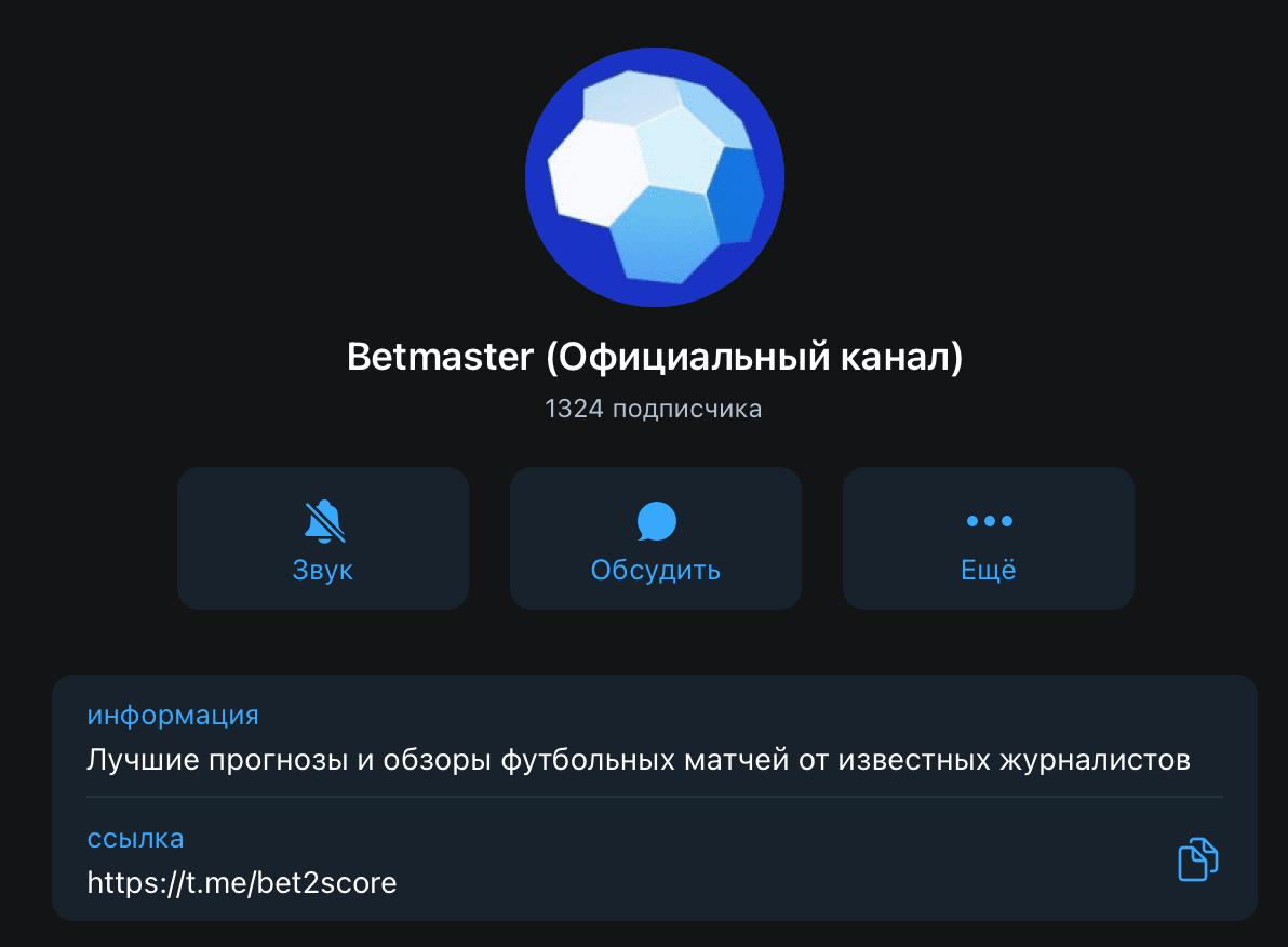 Телеграм канал Betmaster (Бетмастер)
