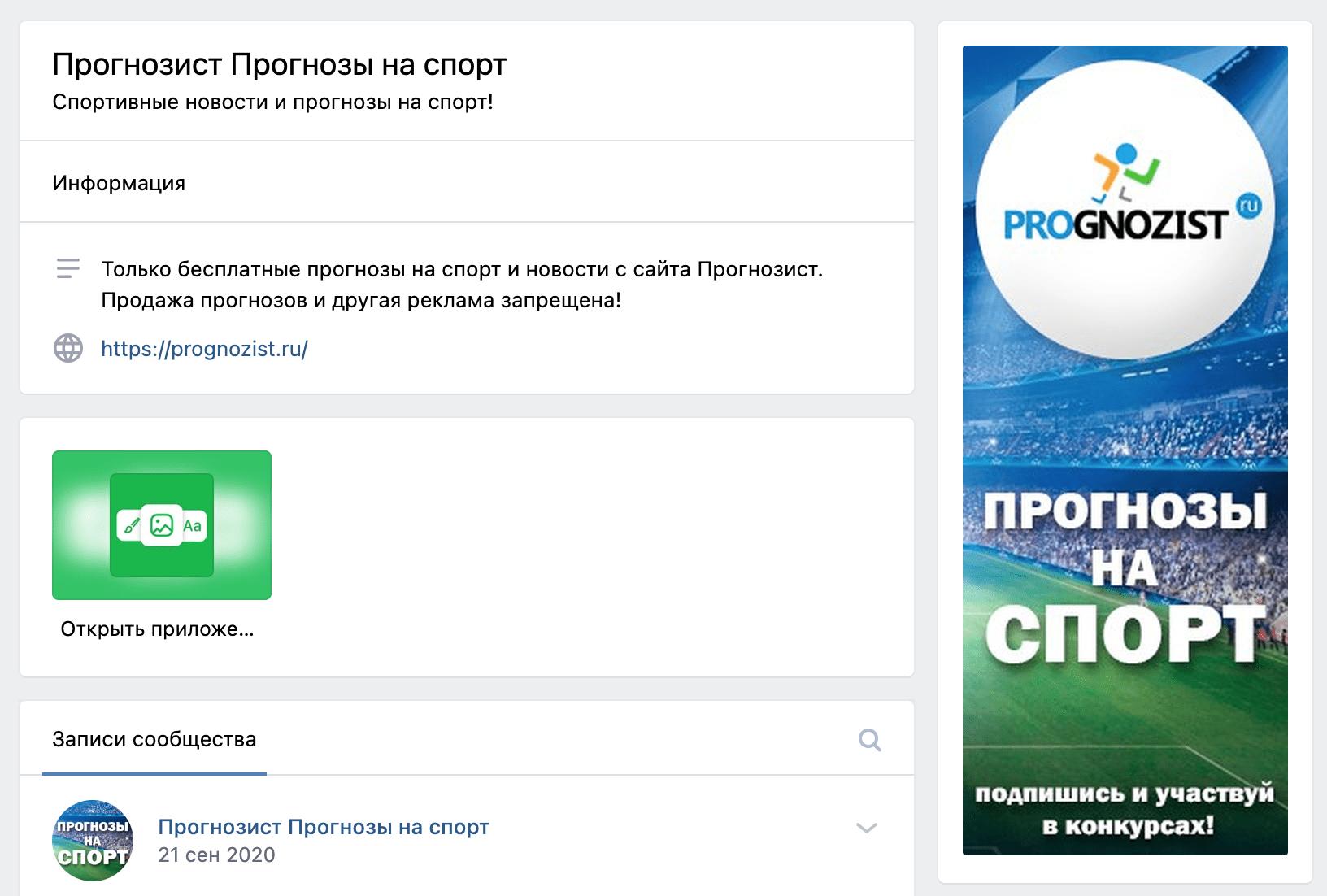 Группа ВК Prognozist.ru(Прогнозист)