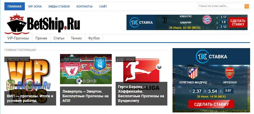 Главная страница сайта Betship ru(бетшип)