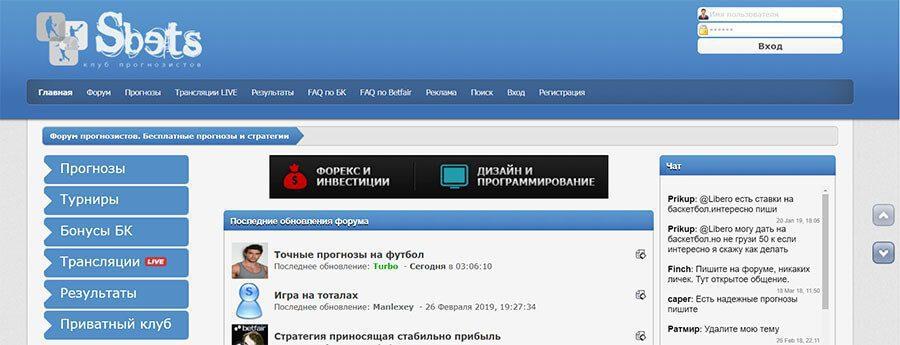 Главная страница сайта Sbets.ru(Сбетс)