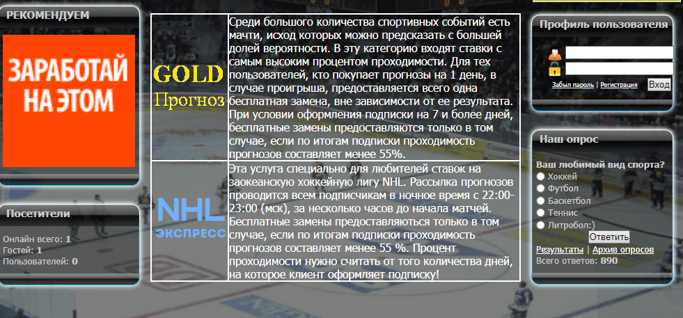 Ценовая политика каппера Hockey-Maniya.ru(Хокей-Мания)