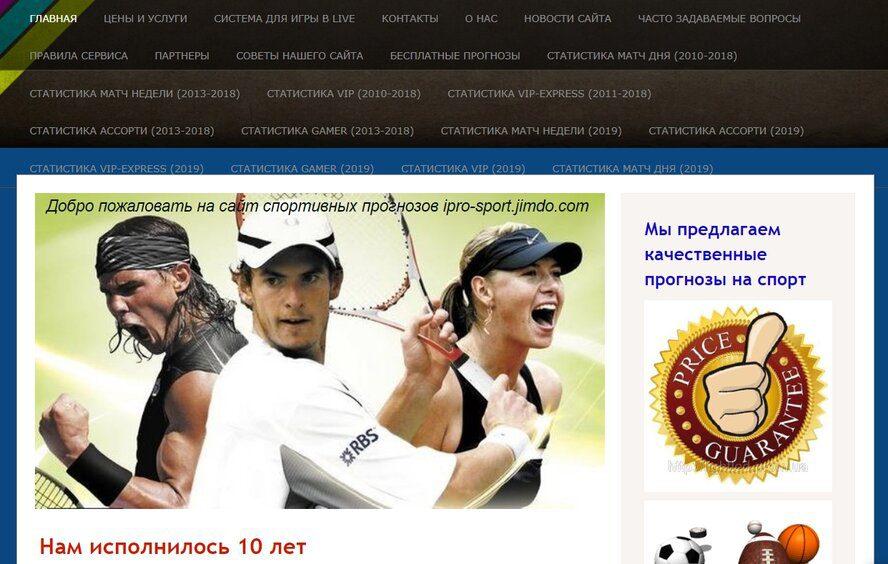 Главная страница сайта Ipro-Sport.Jimdo.com