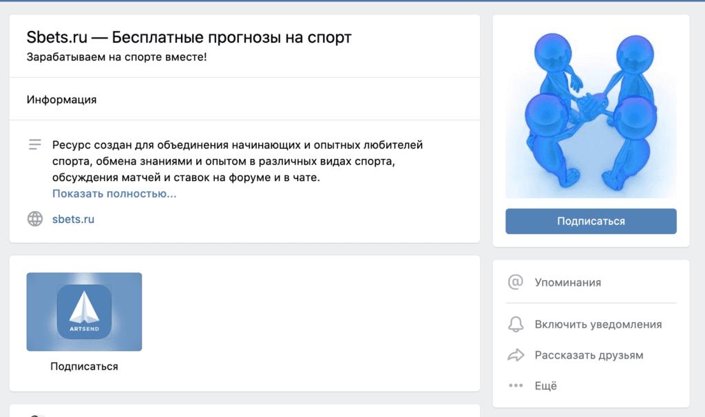 Группа ВК Sbets.ru(Сбетс)