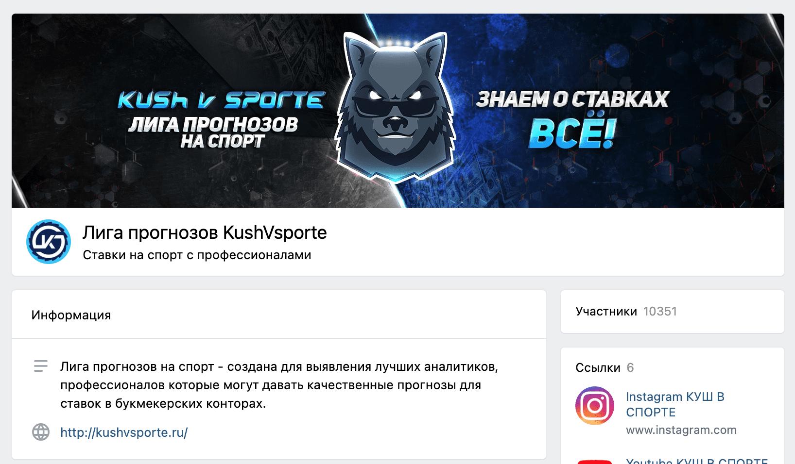 Группа ВК Kushvsporte ru (Кушвспорте ру)