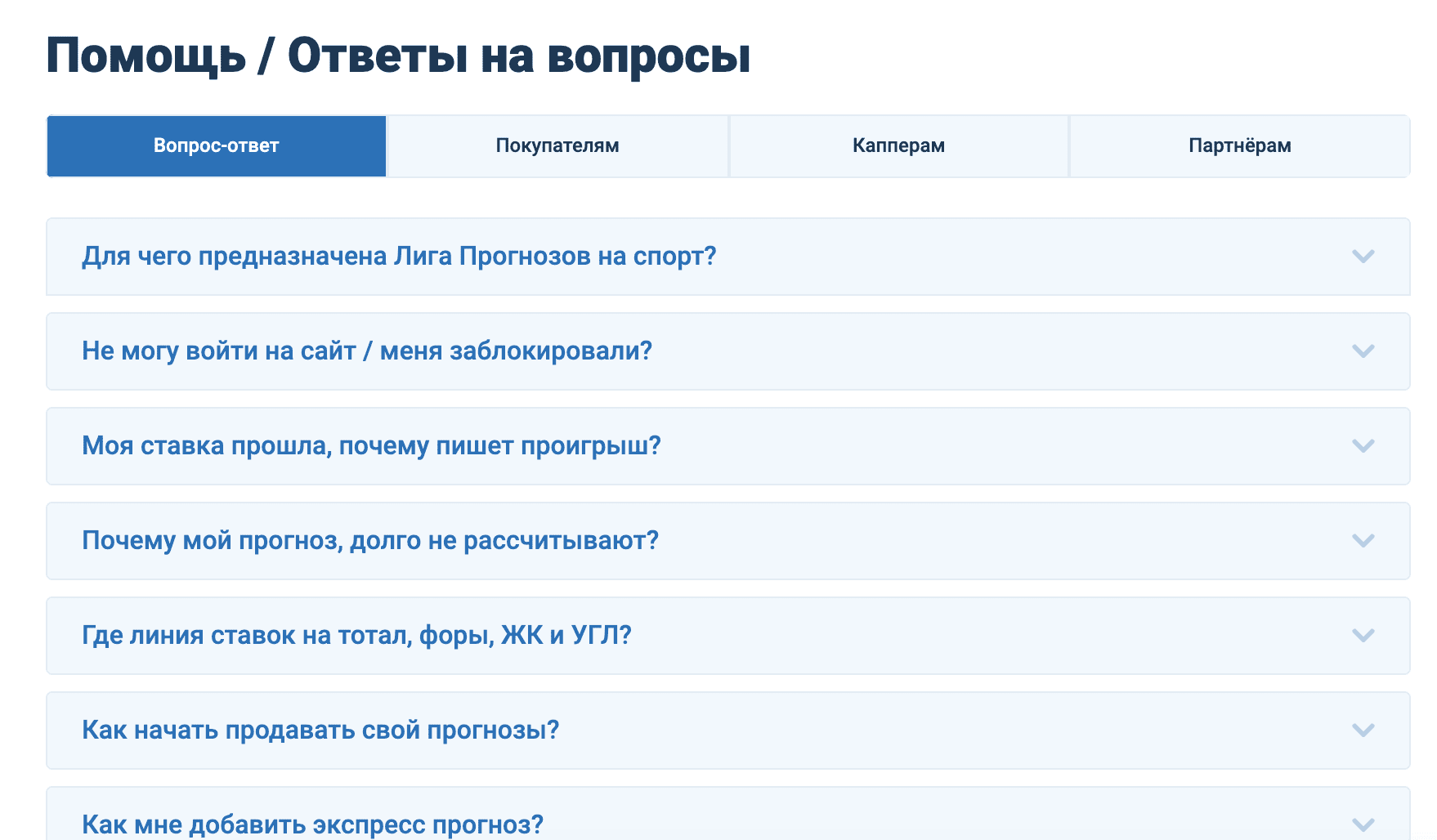 Ответы на вопросы на сайте Kushvsporte ru (Кушвспорте ру)