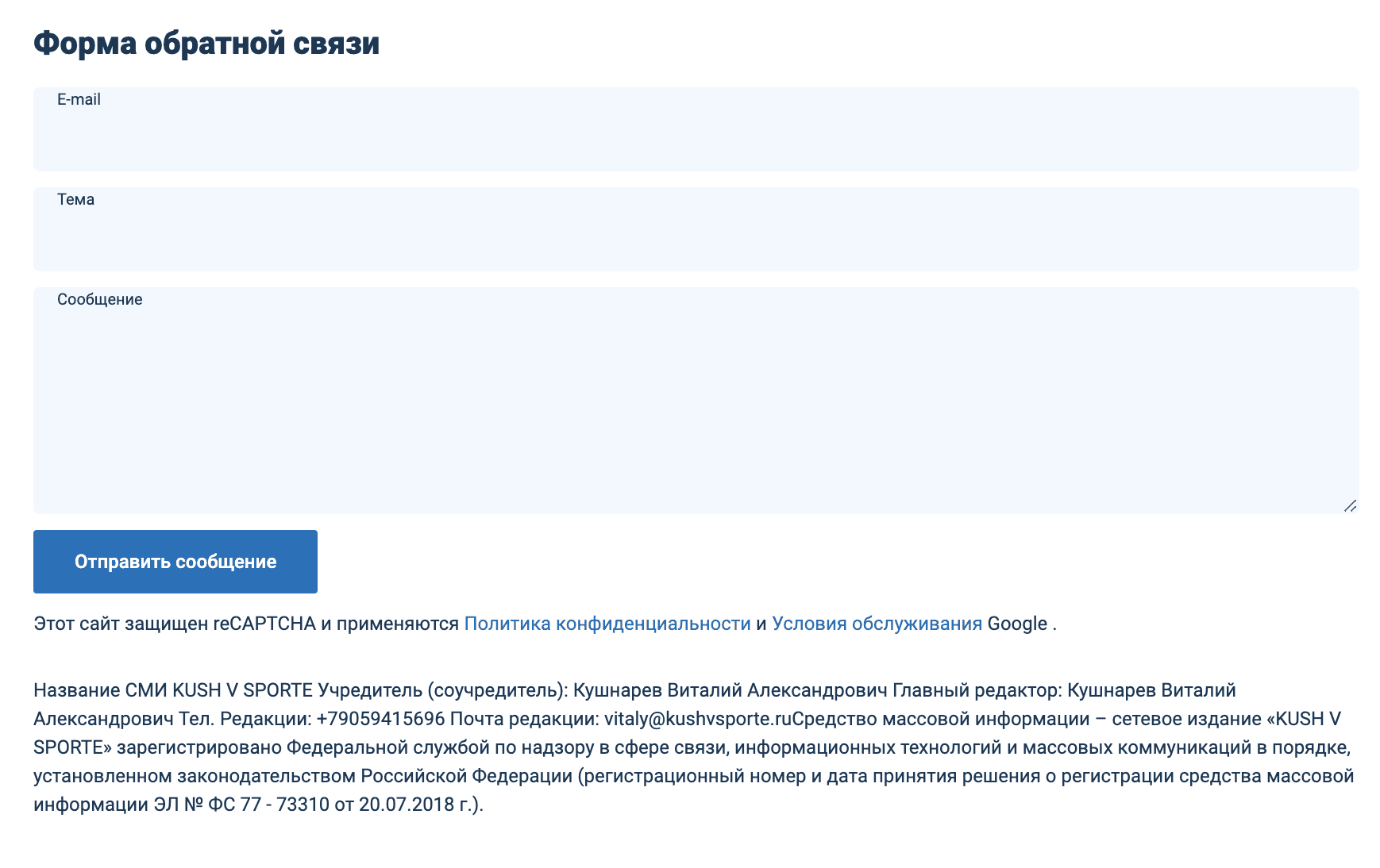 Обратная связь на сайте Kushvsporte ru (Кушвспорте ру)