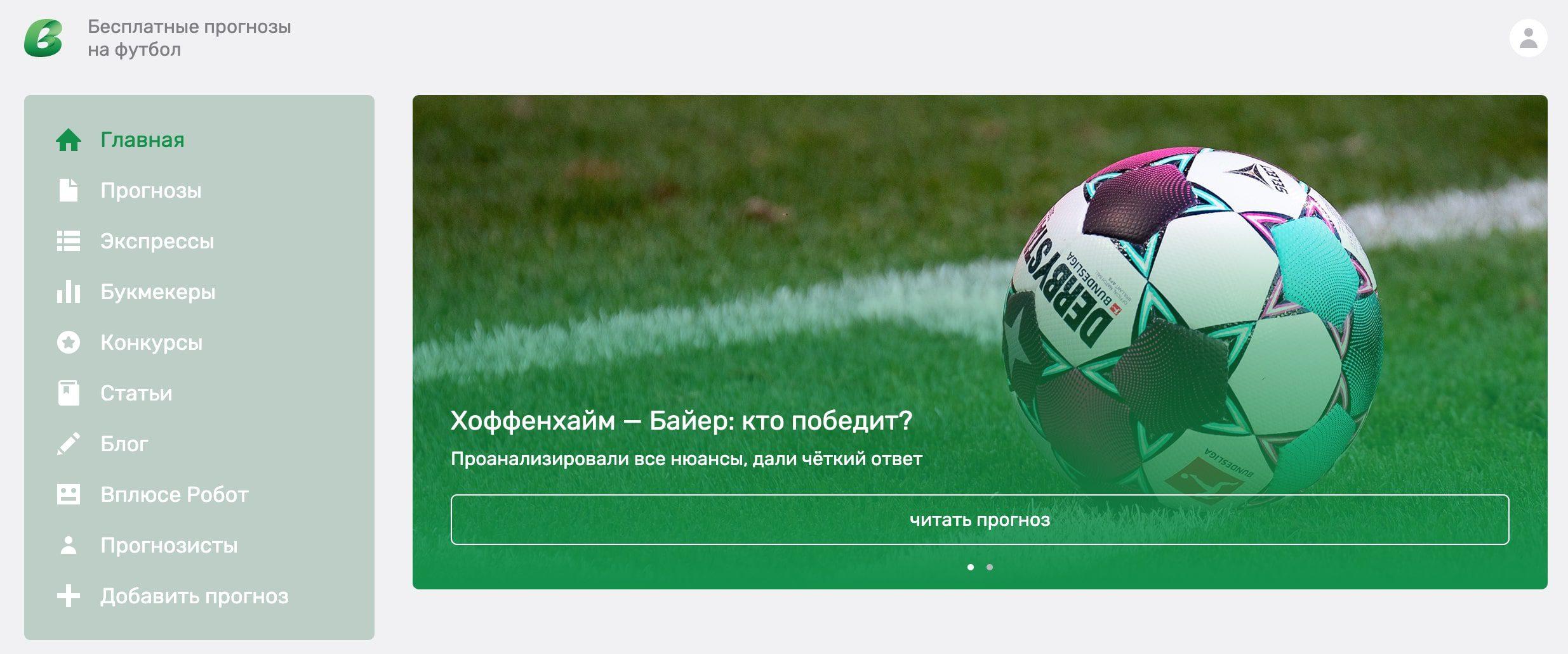 Главная страница сайта www Vpliuse.ru (Вплюсе)