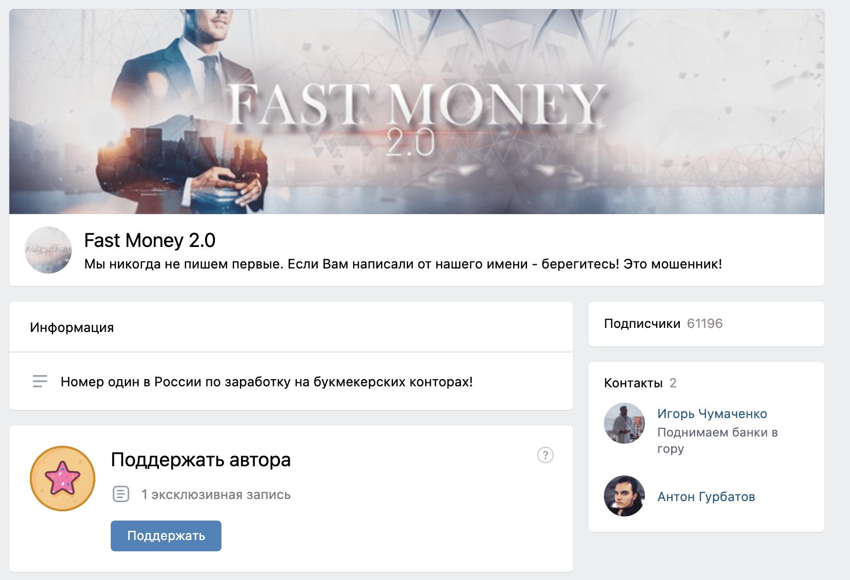 Группа ВК Каппера Масис Овсепян (big money)