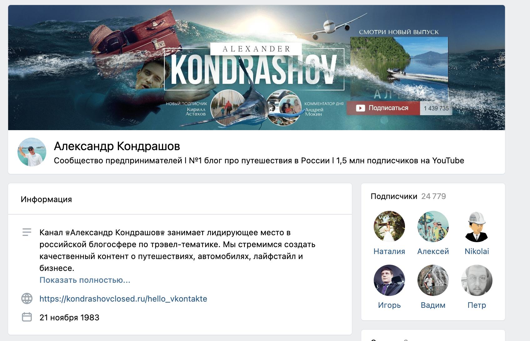 Группа ВК Александра Кондрашова (Основателя проекта Easy Money)