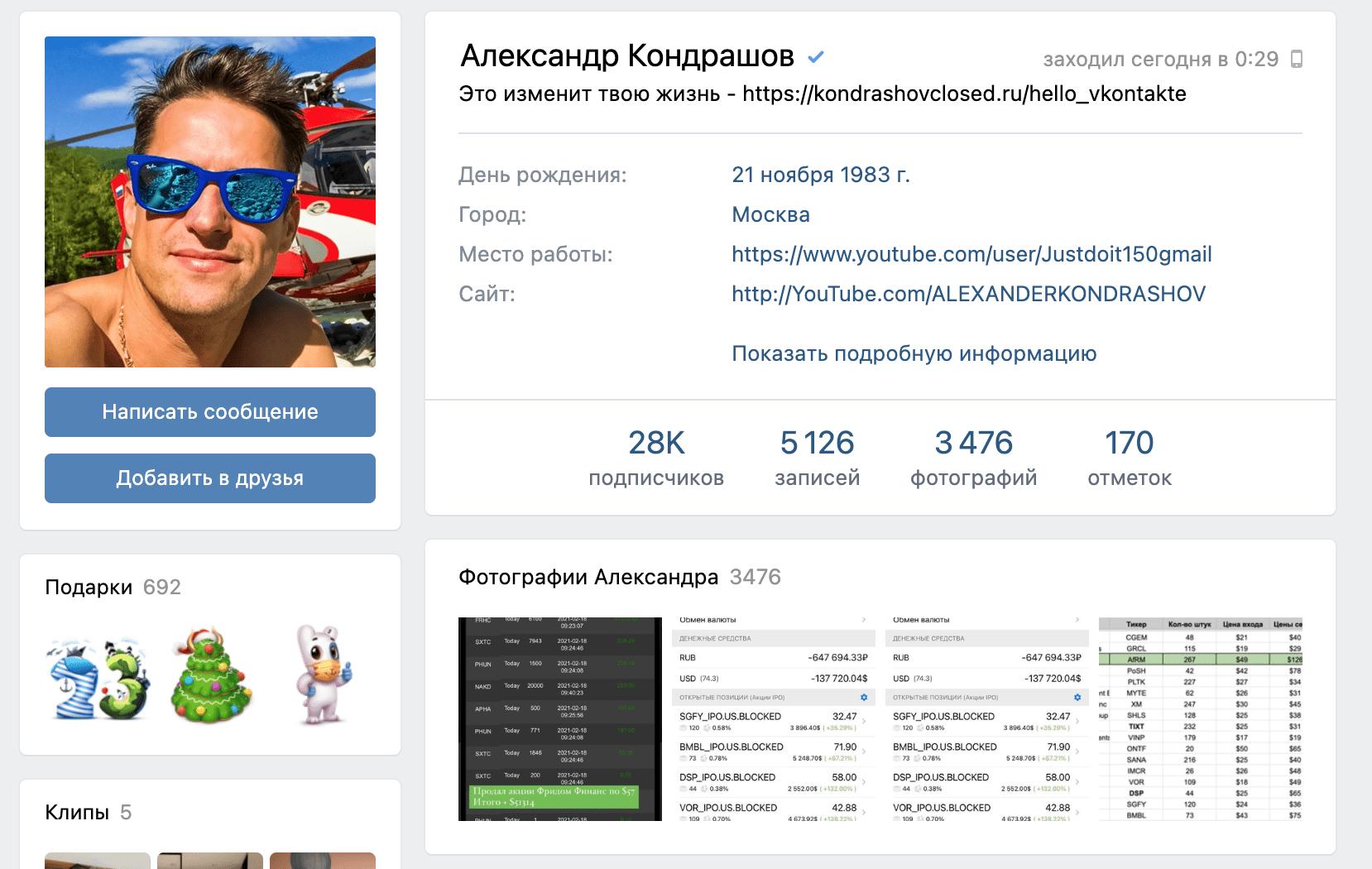 Личная страница ВК Александра Кондрашова (Основателя проекта Easy Money)