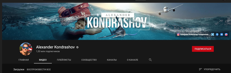 Ютуб канал Александра Кондрашова (Основателя проекта Easy Money)