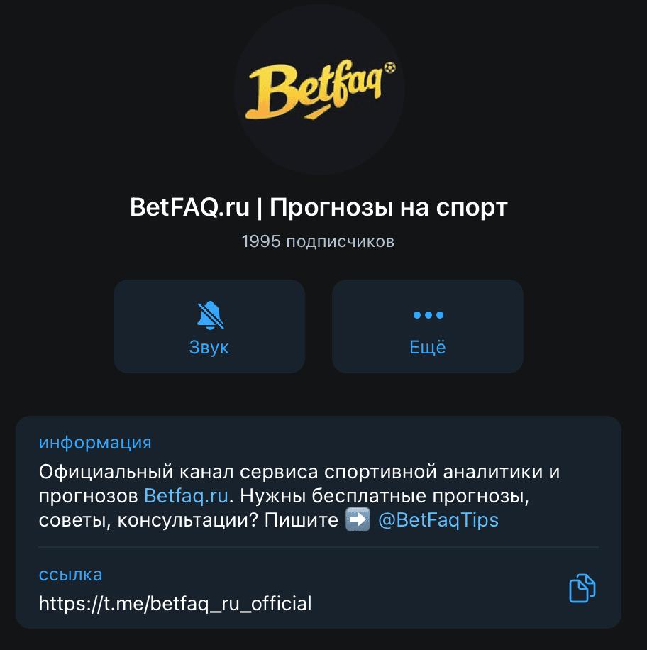 Телеграм канал Betfaq (Бетфак)