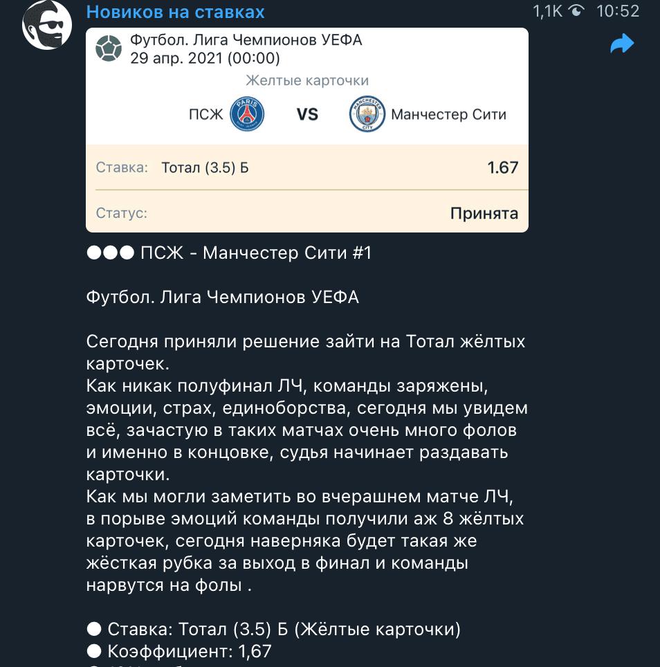 Прогноз в телеграм канале Новиков на ставках(Основатель Дмитрий Новиков)