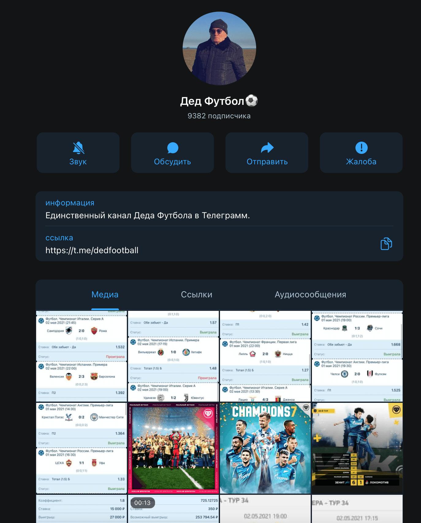 Телеграм канал Дед Футбол