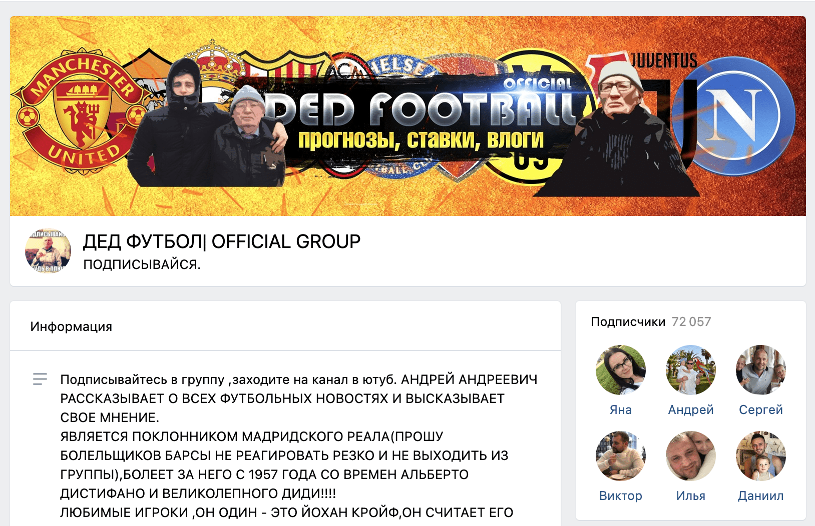 Группа ВК Дед Футбол
