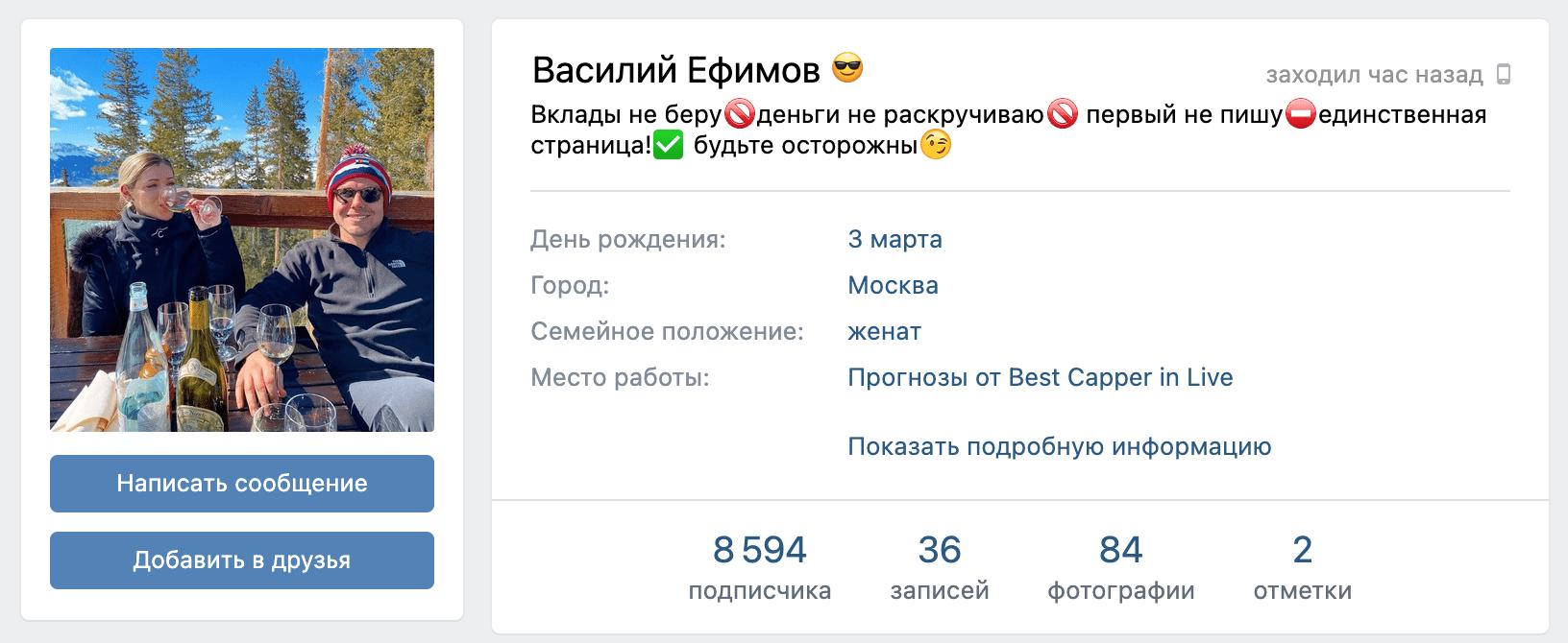Личная страница ВК Василия Ефимова (Основатель Best capper in live)