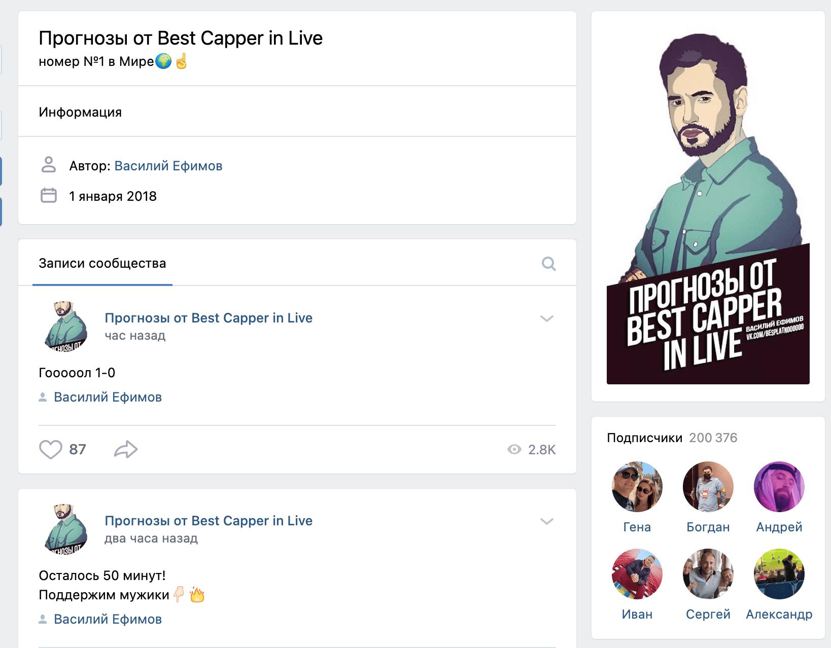 Группа ВК Best capper in live(Основатель Василий Ефимов)