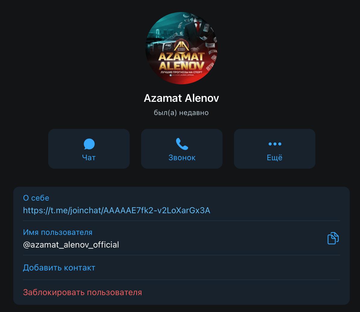 Телеграм канал Азамат Аленов(Azamat Alenov)