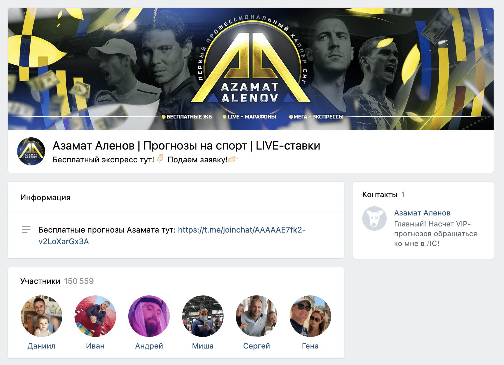 Группа ВК Азамата Аленова(Azamat Alenov)