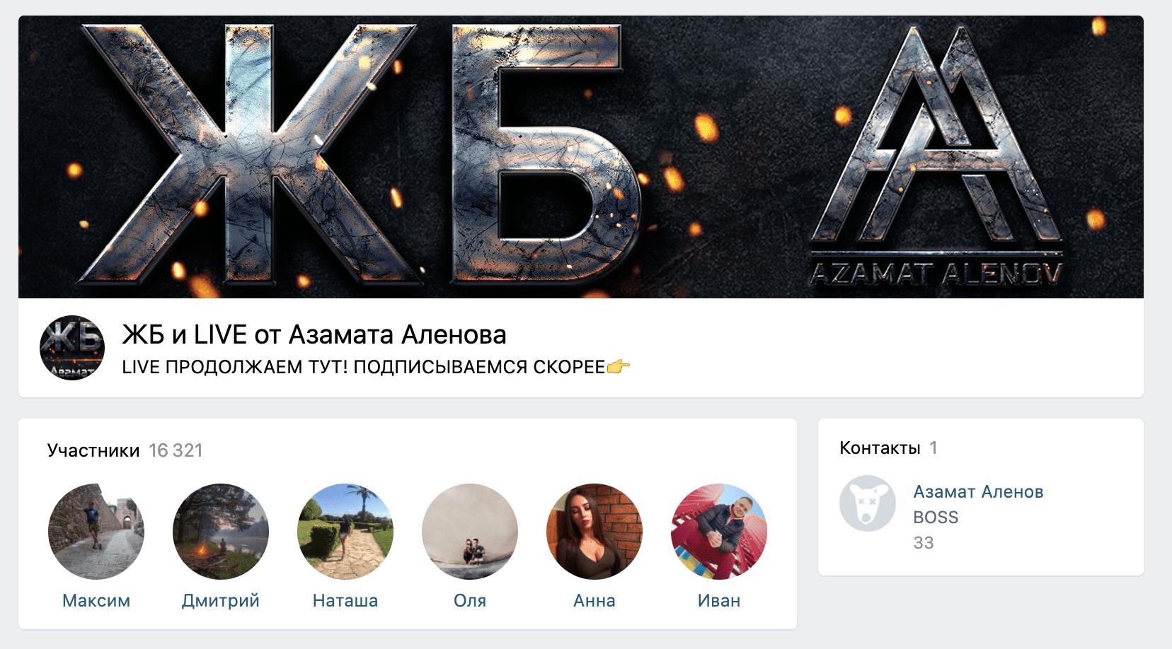 Вторая Группа ВК Азамата Аленова(Azamat Alenov)
