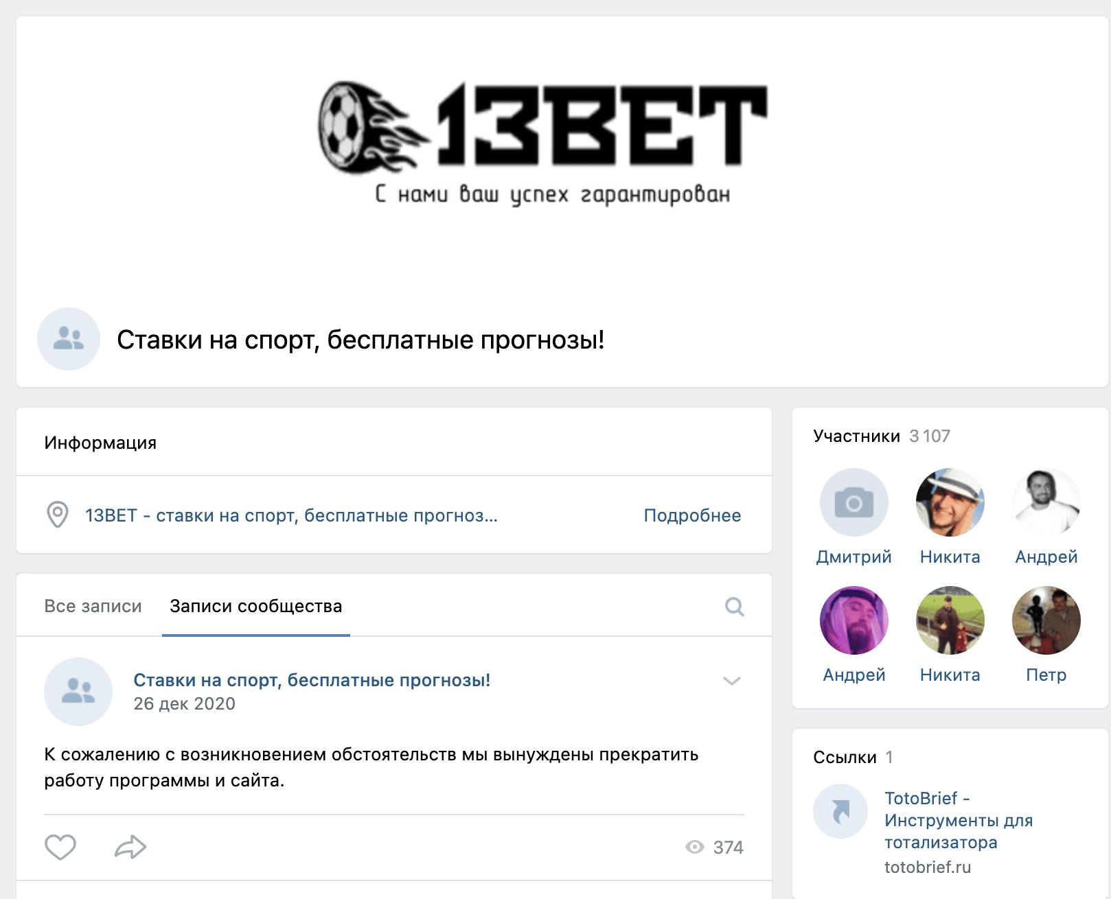 Группа ВК 13 бет (13bet)