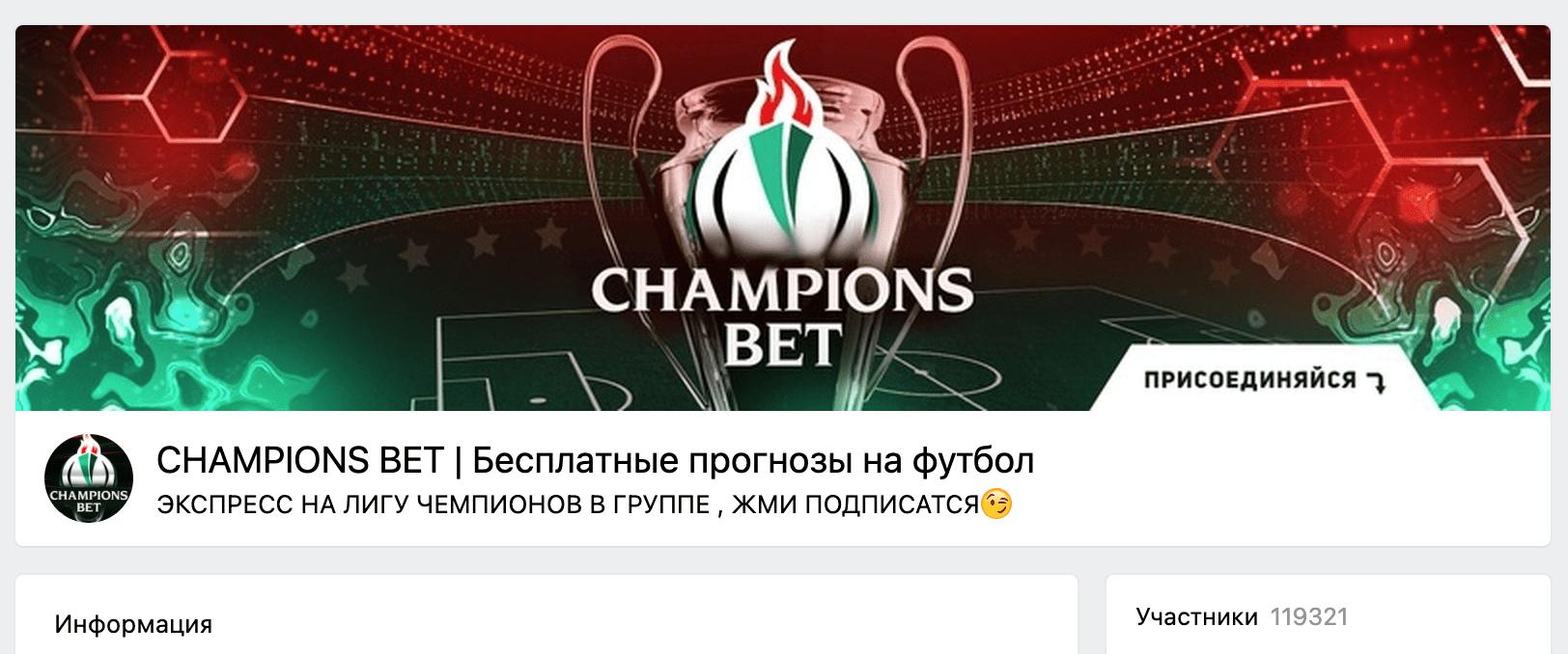 Группа ВК Егора Левицкого (проект Champions Bet)