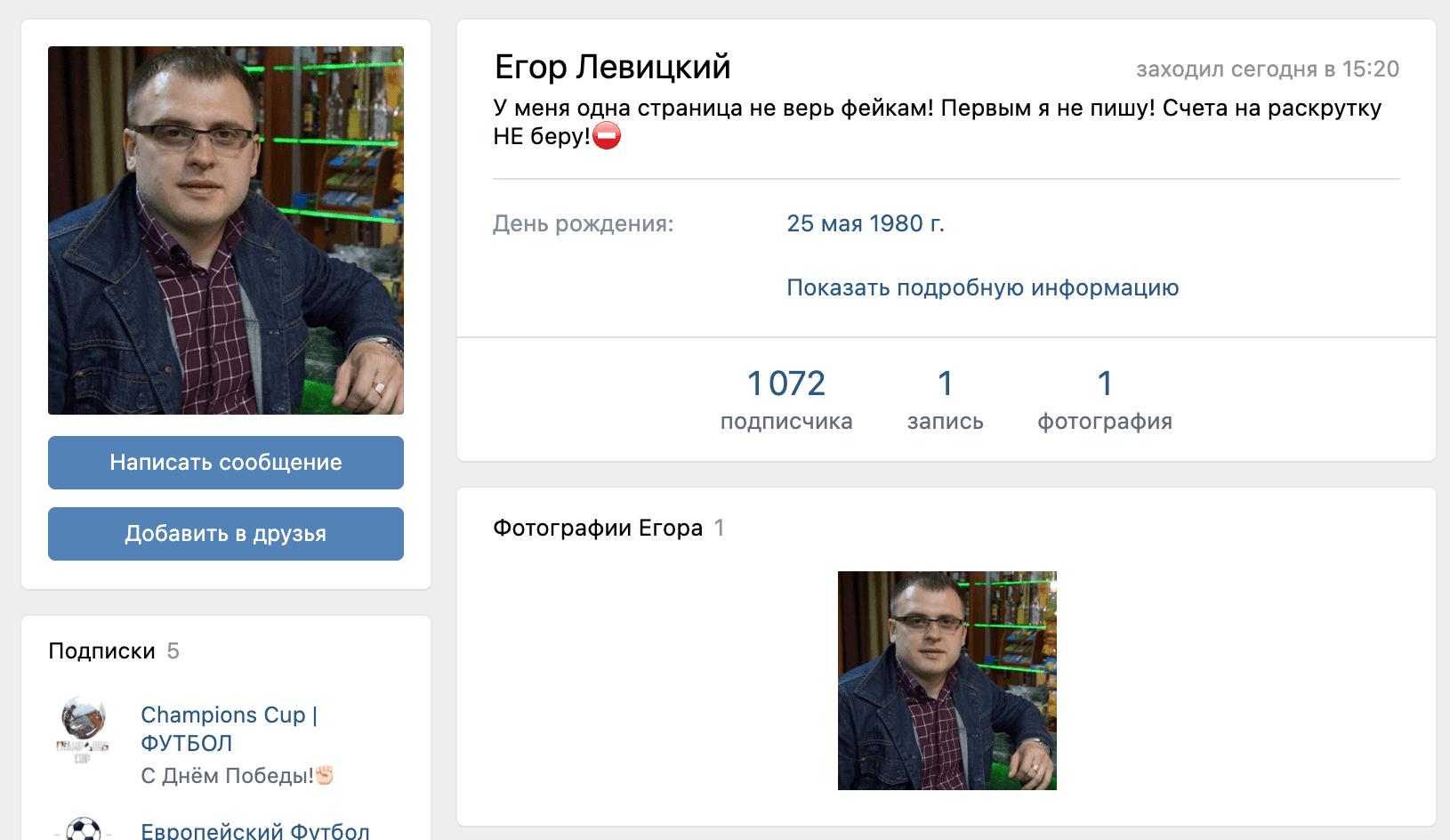 Егор Левицкий (проект Champions Bet)