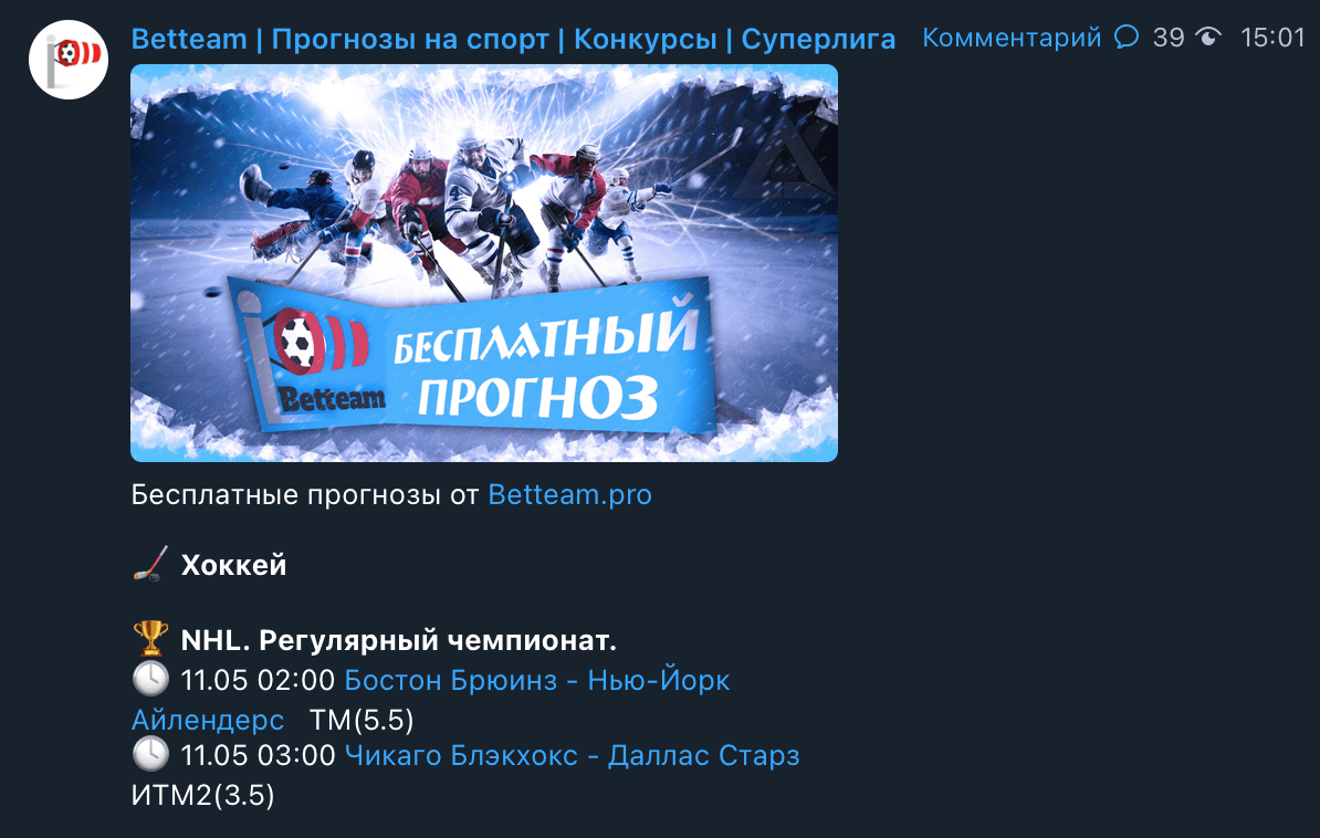 Прогнозы от Betteam ru (Беттим ру)