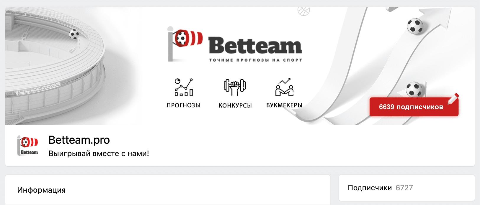 Группа ВК Betteam ru (Беттим ру)