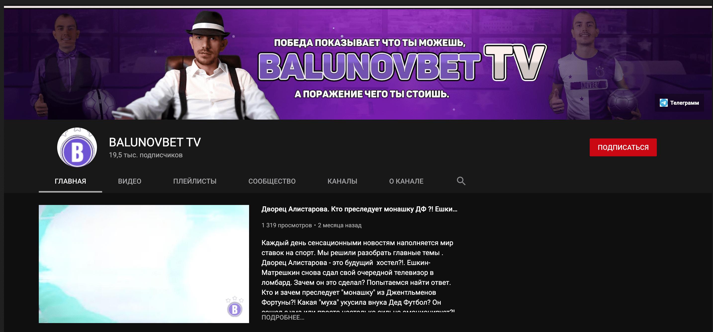 Второй Ютуб канал Balunovbet.ru(Дениса Балунова)
