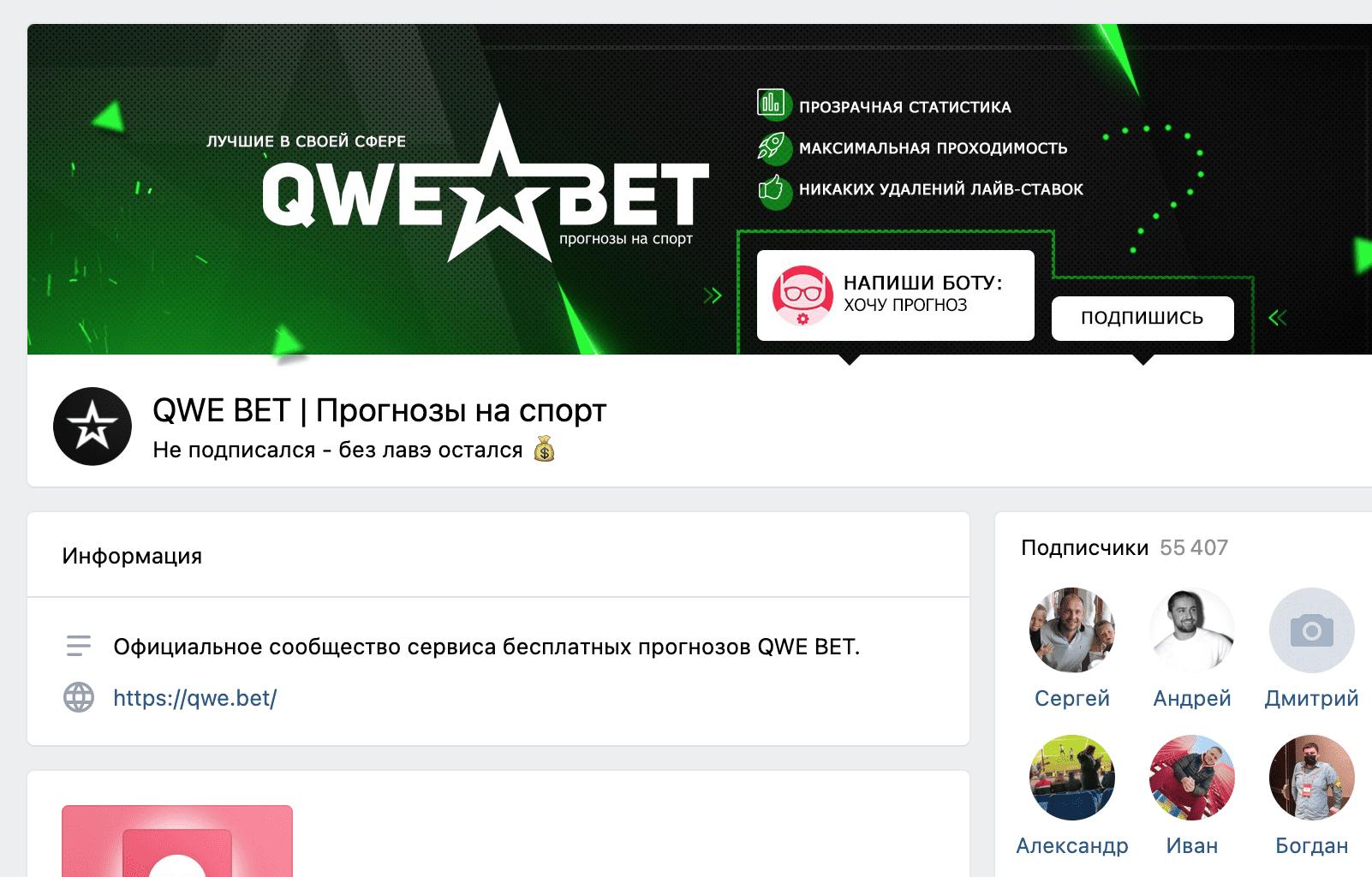 Группа ВК Qwe.bet(Квебет)