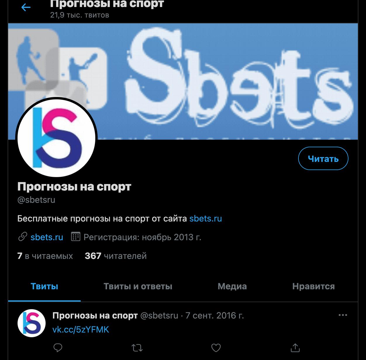 Твиттер акккаунт Sbets.ru(Сбетс)