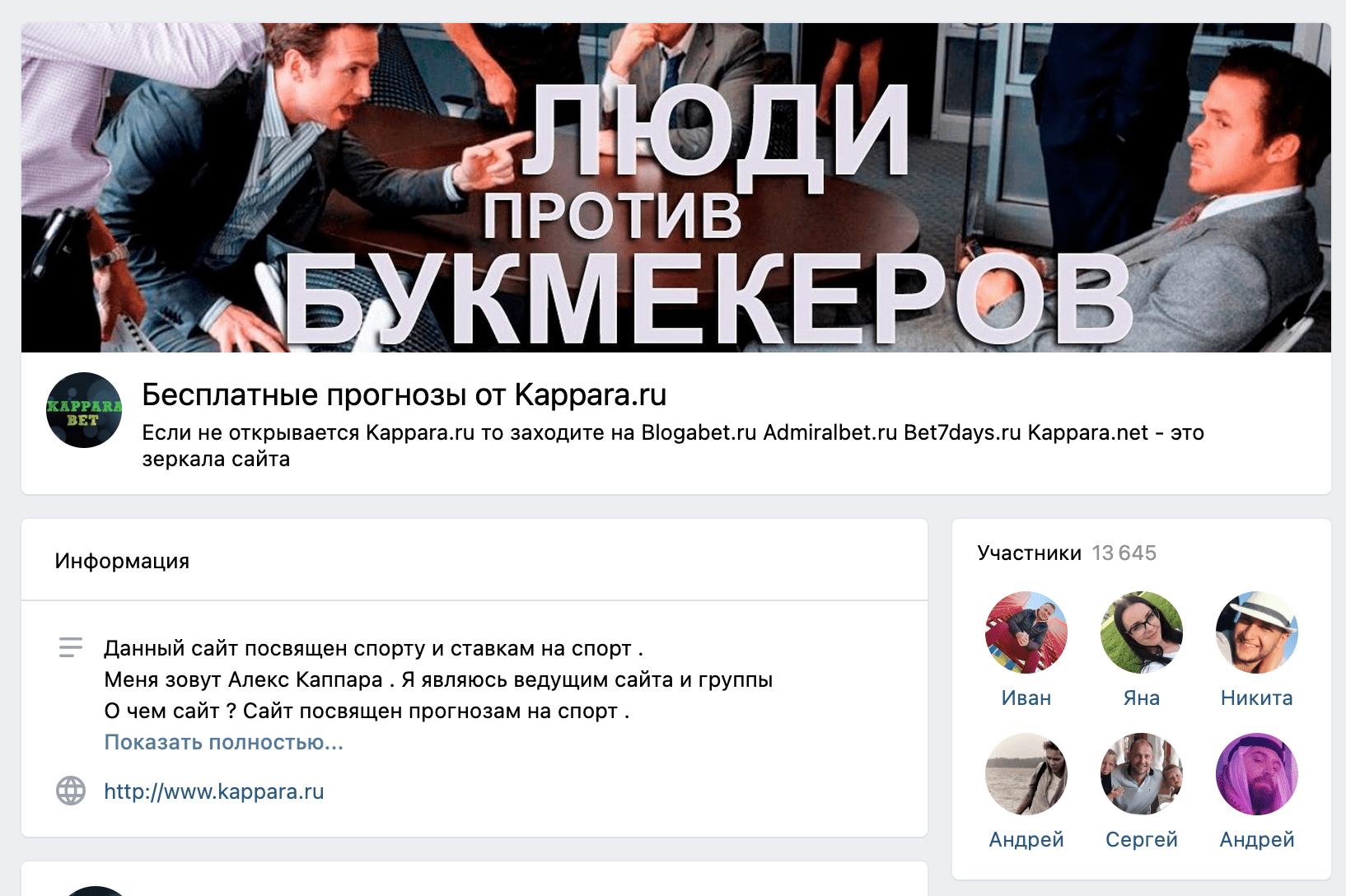 Группа ВК Kappara ru(Каппара.ру)