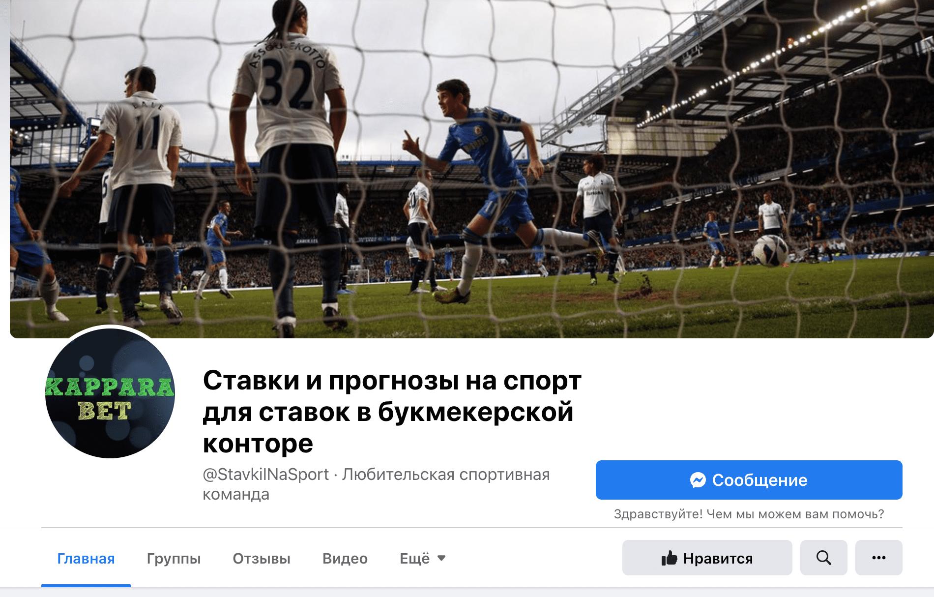 Фейсбук страница Kappara ru(Каппара.ру)