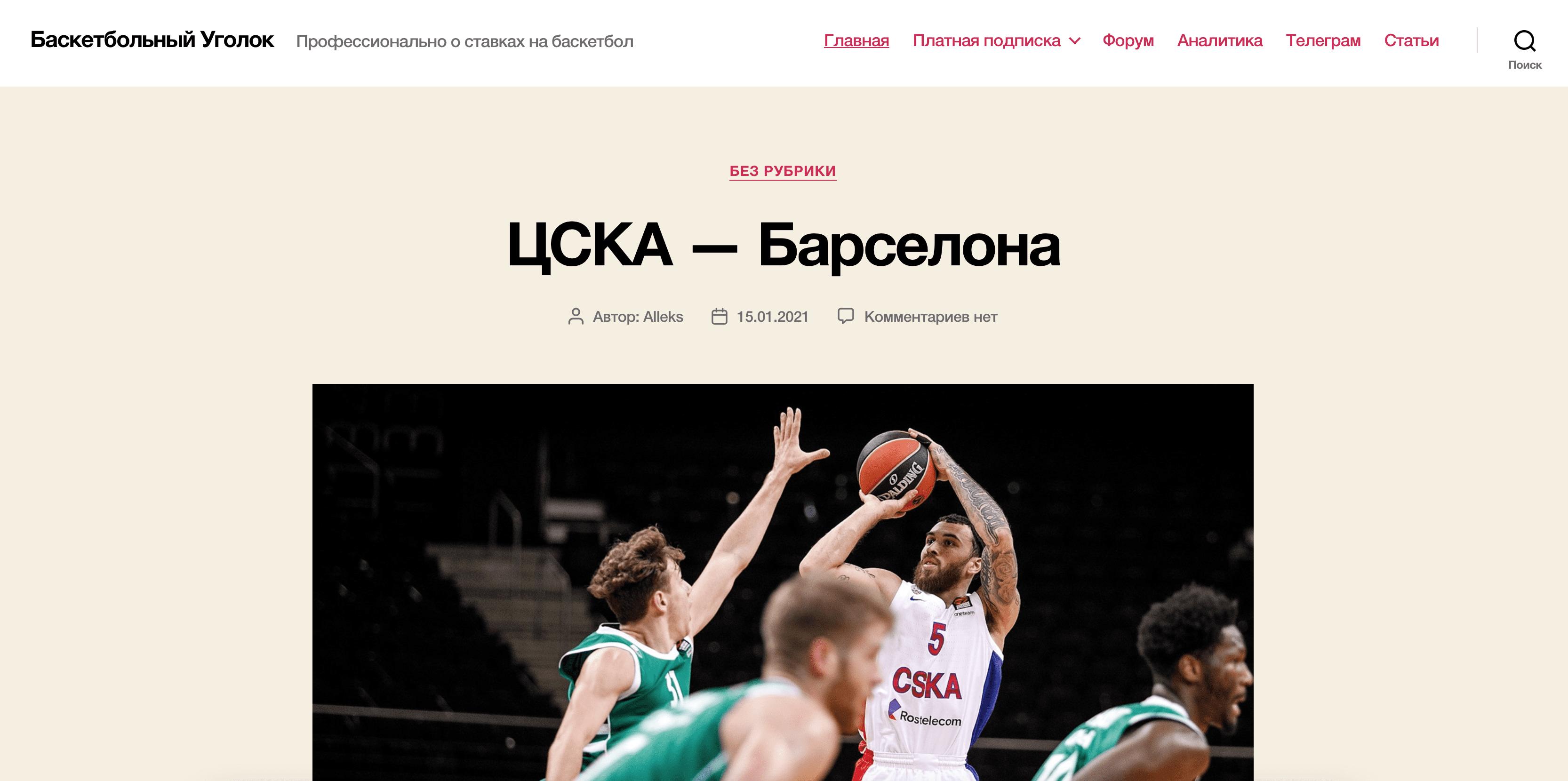 Главная страница сайта Betonbasket(Бетонбаскет)
