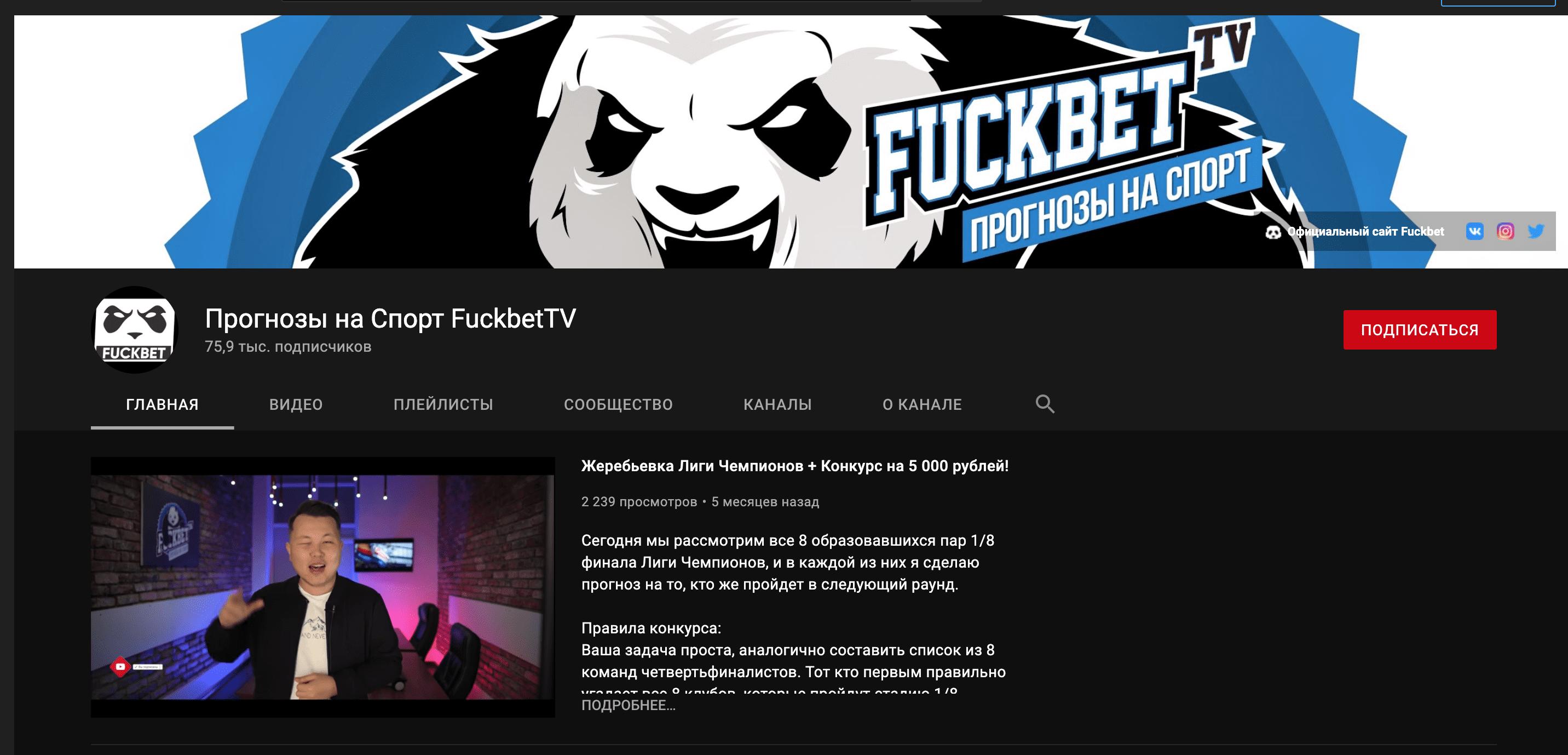 Ютуб канал Fuckbet (Факбет)