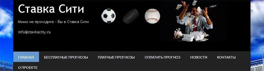 Главная страница сайта Stavkacity(Ставка Сити)