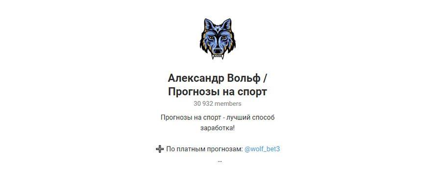 Телеграм канал Wolf bet