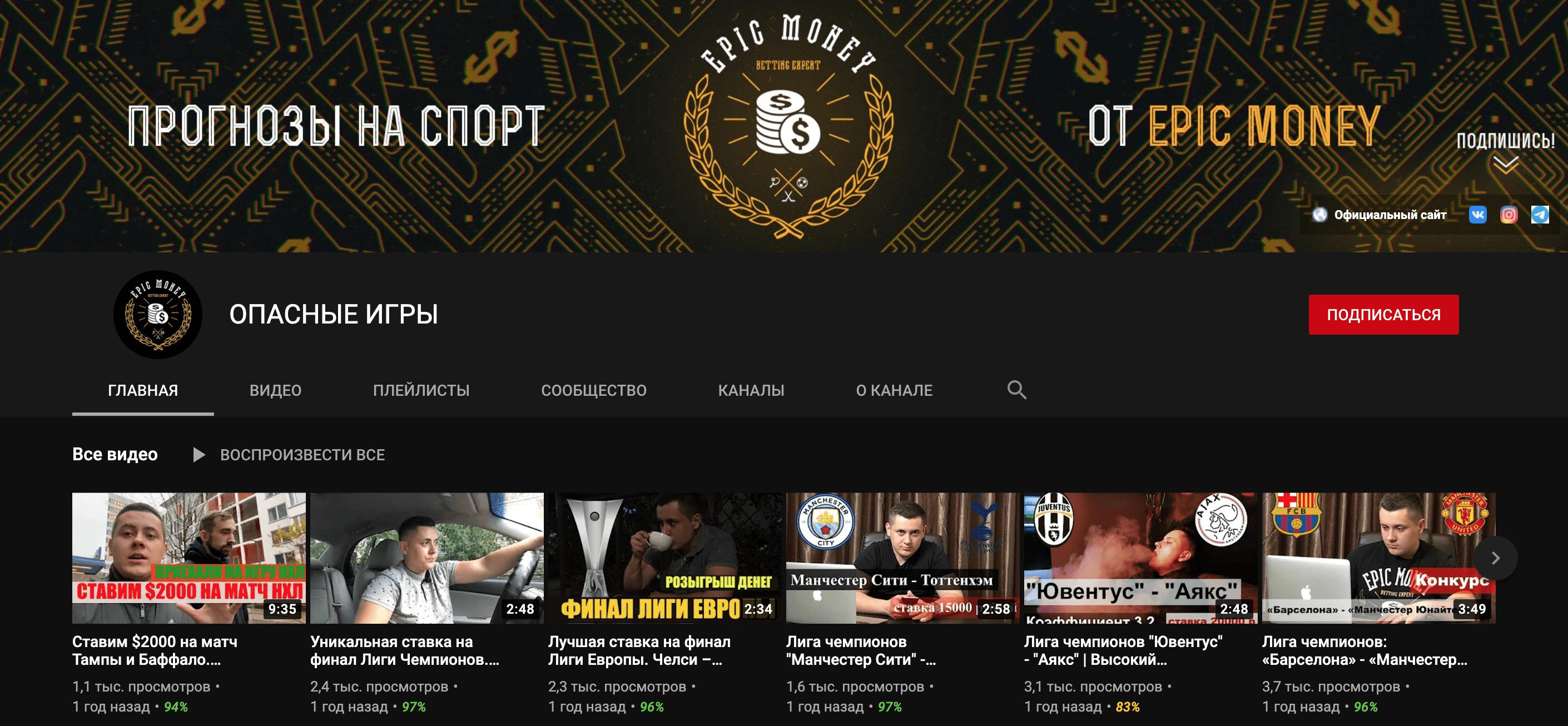 Ютуб канал Epic Money (Эпик мани)