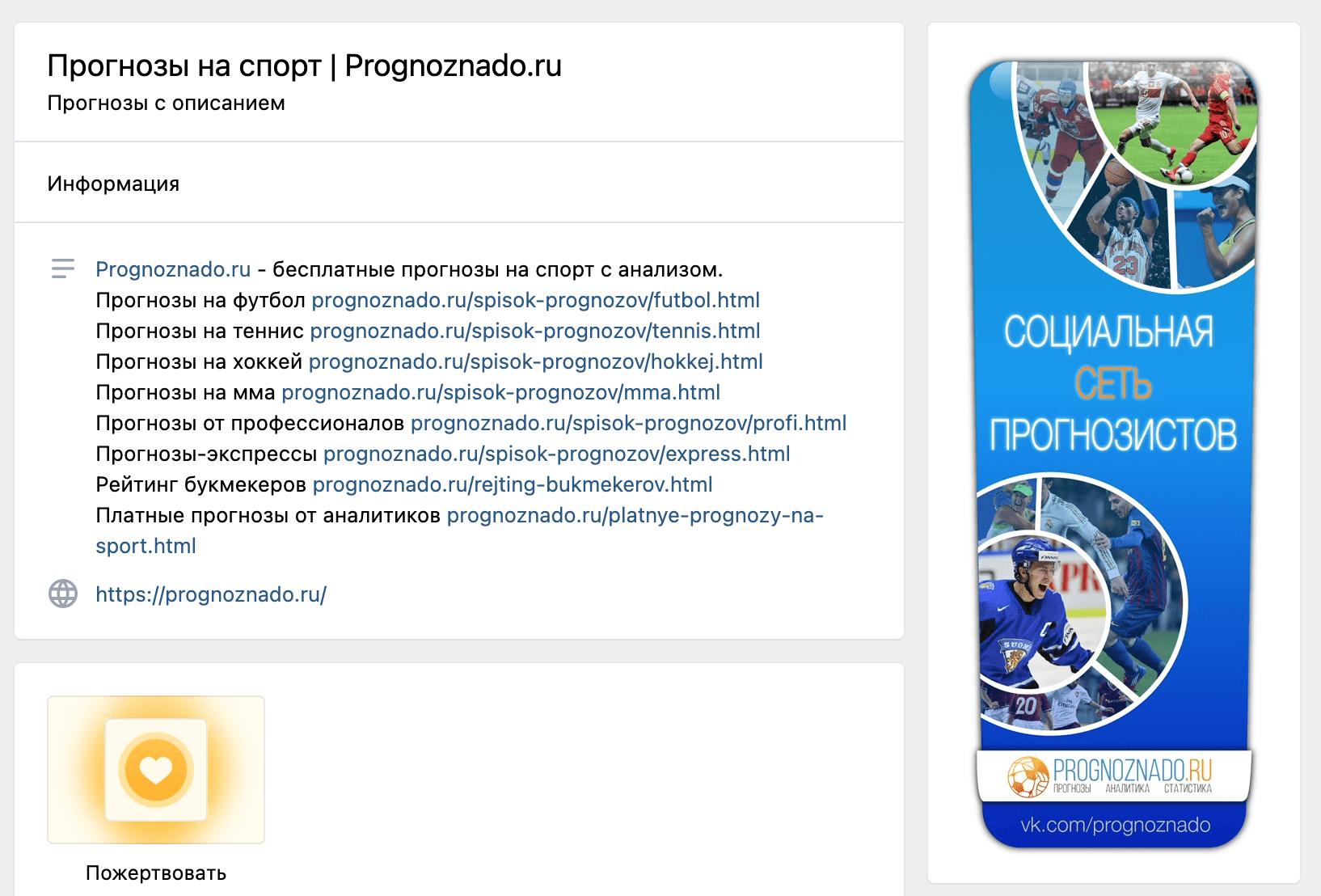 Группа ВК Prognoznado ru (ПрогнозНадо ру)