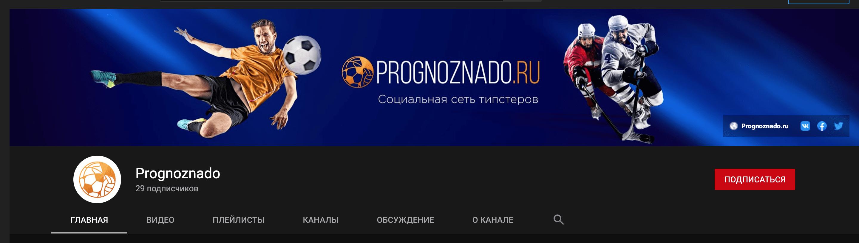 Ютуб канал Prognoznado ru (ПрогнозНадо ру)