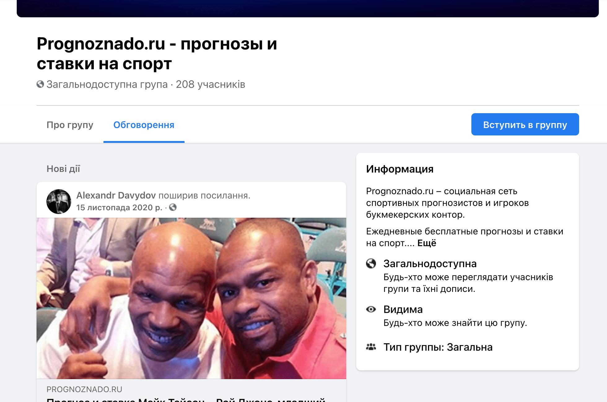 Фейсбук Prognoznado ru (ПрогнозНадо ру)