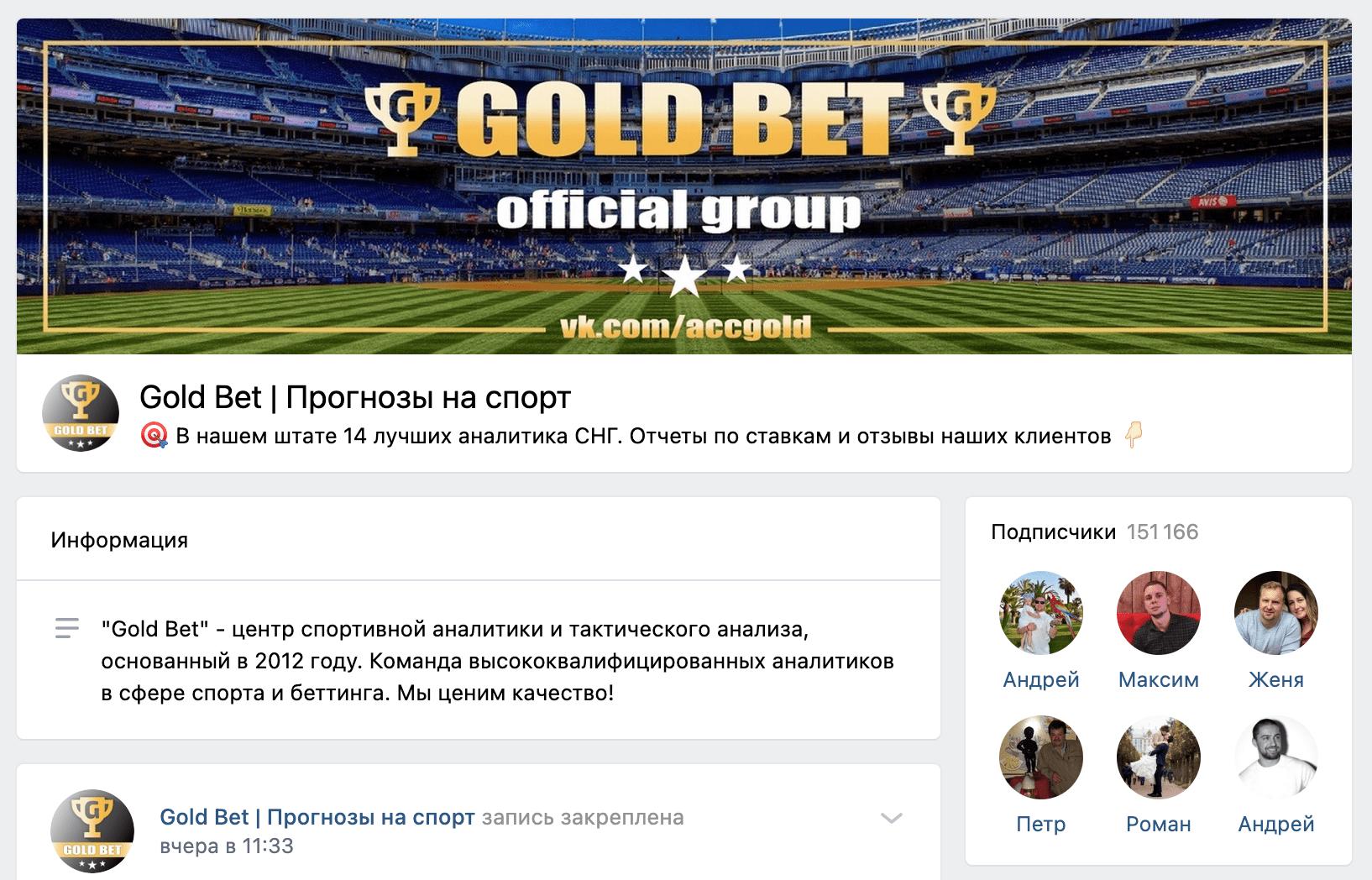 Группа ВК GoldBet(Голд Бет)