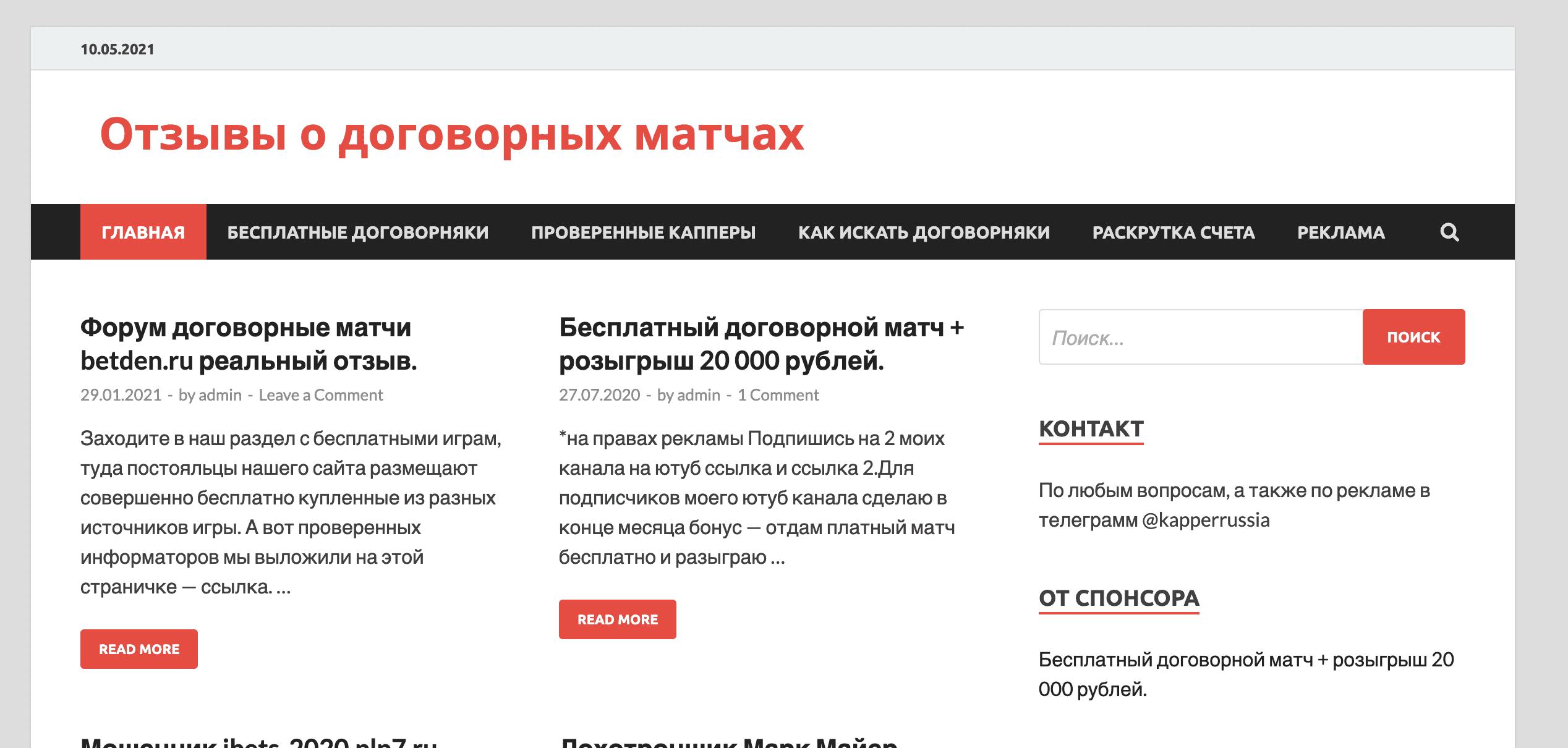 Главная страница сайта KapperRussia(Каппер Раша)