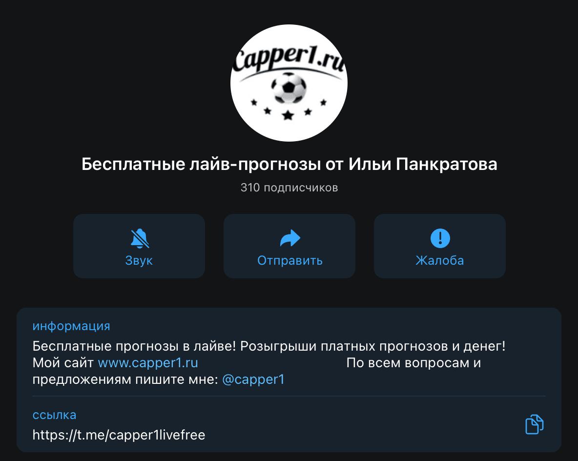 Телеграм канал Capper1 ru(Каппер1)