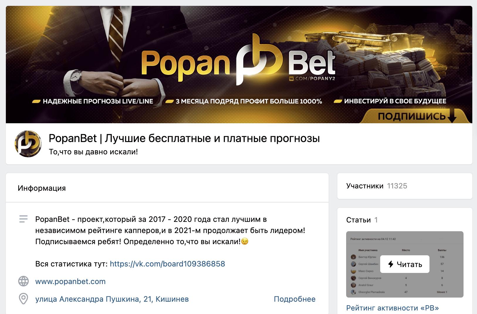 Группа ВК Popanbet(Попанбет)