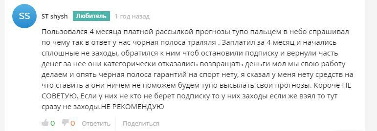 Отзывы о каппере Stavkacity(Ставка Сити)