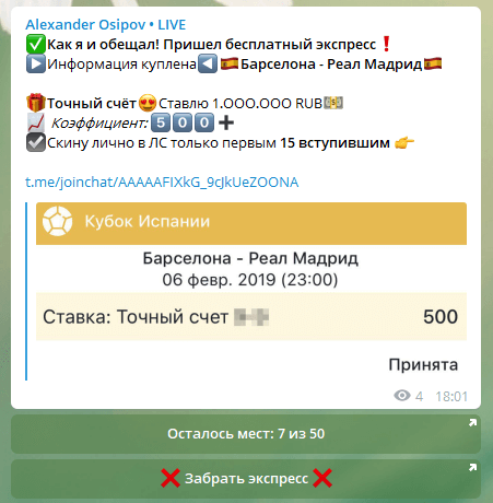 Ценовая политика Александра Осипова(Alexander Osipov)